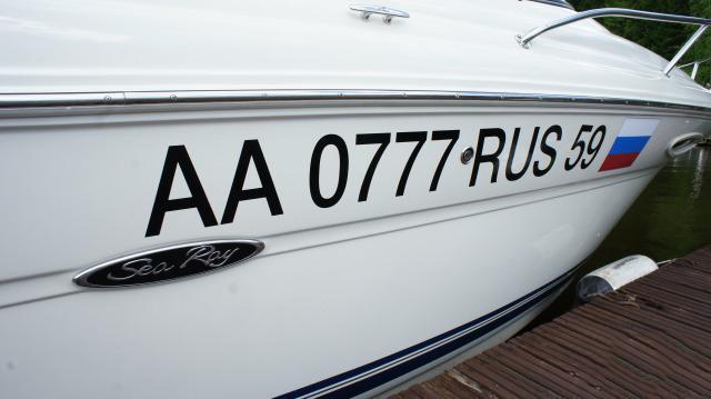 бортовые номера на лодке в картинках завод
